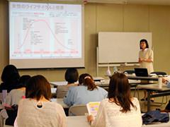 女性向け・心と体の健康講座