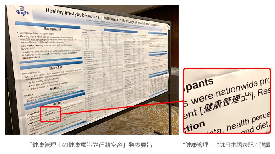 """「健康管理士の健康意識や行動変容」発表要旨 と """"健康管理士""""は日本語表記で強調"""