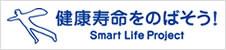 健康寿命をのばそう! Smart Life Project