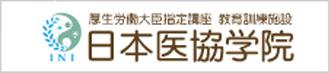 厚生労働大臣指定講座 教員訓練施設 日本医協学院