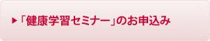 btn_moushikomi_kenkougakushuu