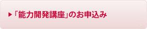 btn_moushikomi_nouryokukaihatsu