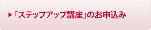 btn_moushikomi_stepup