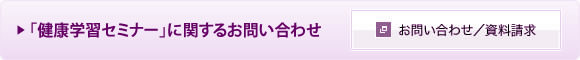btn_toiawase_kenkougakushuu