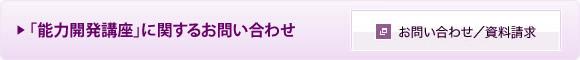 btn_toiawase_nouryokukaihatsu