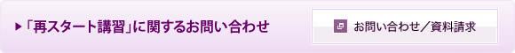 btn_toiawase_restart