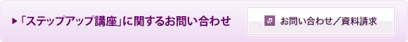 btn_toiawase_stepup