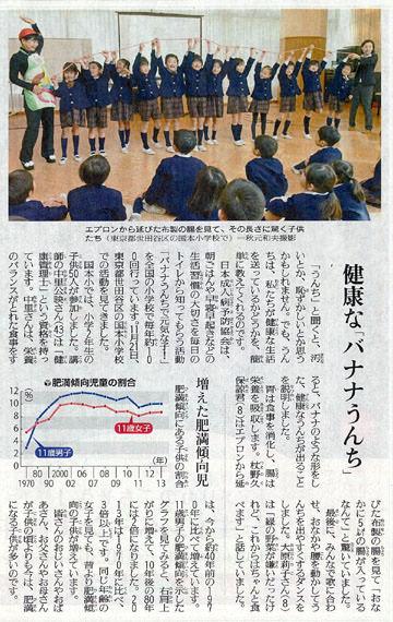 12/10掲載 読売新聞の記事
